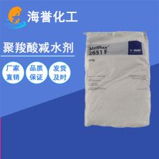 德国BASF巴斯夫进口聚羧酸减水剂2651F