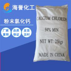 堵漏王水不漏用94含量粉末氯化鈣廠家