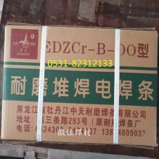 EDZCr-B-00牡丹江牌耐磨焊条