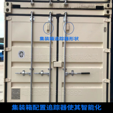 集裝箱追蹤 智能化集裝箱 貨柜遠程監控管理