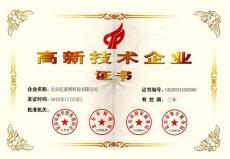 北京高新認證企業最多可以得到政府補助費用