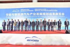 2020北京国际充电桩和服务设施展