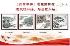四季平安国画作品四幅