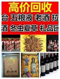50年茅台酒空瓶回收价格多少钱高价回收