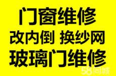 青岛世贸中心定制纱网的电话-优惠