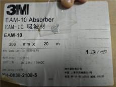 3M EAM-10吸波材 3M5100SHF吸波材料 3MCEF1