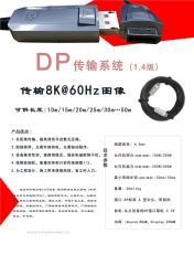 华光昱能DP光纤线 4K/8K信号300米传输