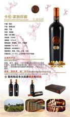 中山贝拉米蓝米红葡萄酒价格