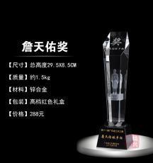 水晶内雕人物奖杯 3D人物纪念品水晶奖杯