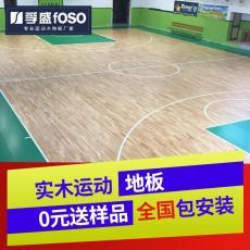 室内专用羽毛球篮球体育运动木地板比赛场地