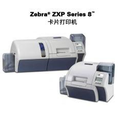 南京斑马ZXP series8证卡打印机
