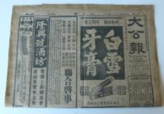 大连省市档案馆文物复制展品
