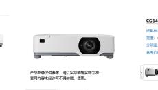 NEC NP-CG6400UL激光投影機