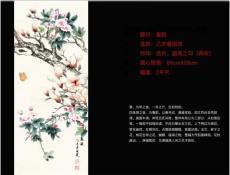 和美中國福滿四季工筆四條屏