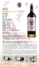 撫順紅葡萄酒廠家