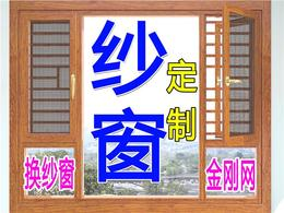 青岛崂区安装纱窗