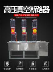 四川成都35kv高壓真空斷路器zw7-40.5