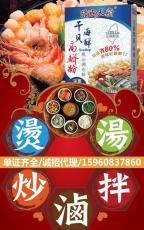 臺灣進口隆御天廚干貝海鮮高鮮調味500g調料