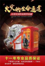 广东消防防毒面具使用方法及使用注意