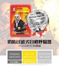 广州消防防毒面罩规格齐全 厂家直销
