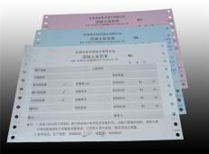 天津滨海新区无碳复塘沽开发区联单印刷
