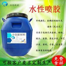 環保無氣味水性噴膠 高檔皮革箱包家具專用