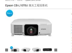 Epson CB-L1070U 激光工程投影机