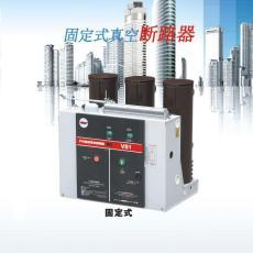 VS1-12/630A-25固定式戶內真空斷路器
