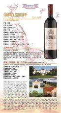 淮安白葡萄酒价格