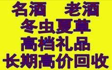昆明回收1981年貴州茅臺酒-價格一覽表