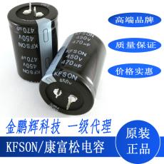 电解电容450v330uf/450v逆变器专用牛角电容