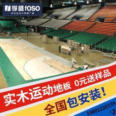 孚盛运动木地板厂家直销 篮球馆体育馆专用