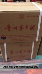 高價收購茅臺酒北京回收老茅臺酒多少錢