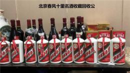 上門回收茅臺酒 北京回收53度茅臺酒價格