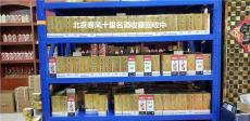 茅臺酒收購多少錢北京回收飛天茅臺酒多少錢