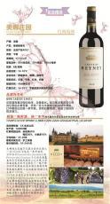 海北红葡萄酒厂家