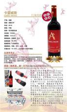 资阳红葡萄酒公司