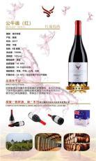 珠海白葡萄酒多少钱