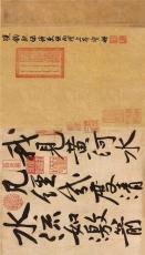 日本东京国立国际拍卖公司字画征集负责人