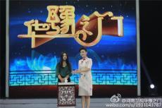 中国华豫之门鉴宝时间收费标准