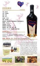 昌吉白葡萄酒多少钱