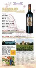 唐山贝拉米蓝米红葡萄酒多少钱