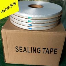 PE08封緘膠帶 空白膜包裝袋封口雙面膠條