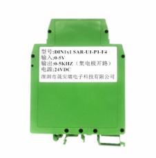 0-10V电压转换脉冲0-10k/0-5khz隔离变送器
