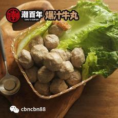 潮汕正宗手打牛肉丸品牌 潮百年牛肉丸
