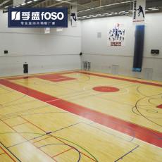 孚盛體育木地板 籃球館運動專用實木地板