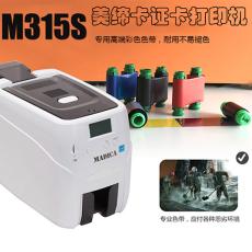 美締卡供血漿智能卡專用打印機M315S