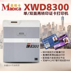 美締卡XWD8300高清供血漿證卡打印機