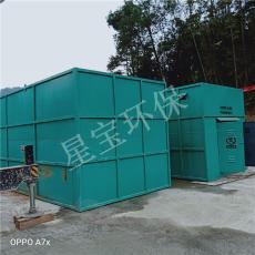 重庆星宝生产地埋式一体化污水处理设备