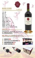 黄石红葡萄酒公司